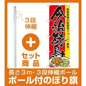 【セット商品】3m・3段伸縮のぼりポール(竿)付 のぼり旗 今治焼鳥 (7082)
