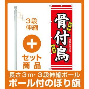【セット商品】3m・3段伸縮のぼりポール(竿)付 のぼり旗 骨付鳥 (7086)