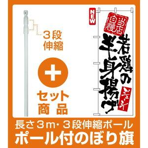 【セット商品】3m・3段伸縮のぼりポール(竿)付 のぼり旗 (7597) 当店自慢 若鶏の半身揚げ