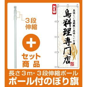 【セット商品】3m・3段伸縮のぼりポール(竿)付 のぼり旗 (7605) 鳥料理専門店