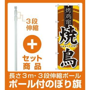 【セット商品】3m・3段伸縮のぼりポール(竿)付 中国語のぼり旗 (7832) 焼鳥