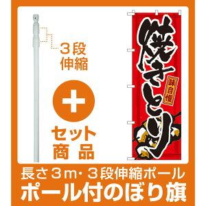 【セット商品】3m・3段伸縮のぼりポール(竿)付 のぼり旗 味自慢 焼きとり (GNB-12)