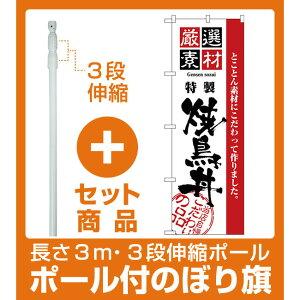 【セット商品】3m・3段伸縮のぼりポール(竿)付 のぼり旗 厳選素材焼鳥丼 (H-2430)