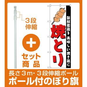 【セット商品】3m・3段伸縮のぼりポール(竿)付 のぼり旗 焼きとり (H-256)