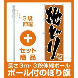 【セット商品】3m・3段伸縮のぼりポール(竿)付 のぼり旗 地どり (H-522)