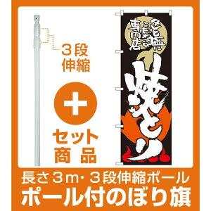 【セット商品】3m・3段伸縮のぼりポール(竿)付 のぼり旗 焼とり タレと塩にこだわる (SNB-1028)