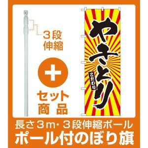 【セット商品】3m・3段伸縮のぼりポール(竿)付 のぼり旗 やきとり 日の出柄 (SNB-1109)