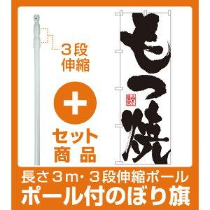 【セット商品】3m・3段伸縮のぼりポール(竿)付 のぼり旗 もつ焼 (SNB-1174)