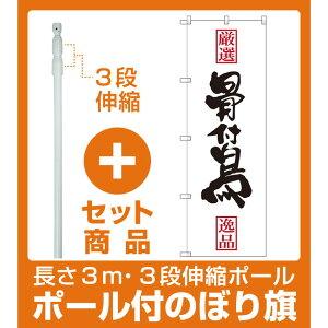 【セット商品】3m・3段伸縮のぼりポール(竿)付 のぼり旗 骨付鶏 (SNB-2181)