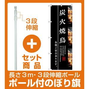 【セット商品】3m・3段伸縮のぼりポール(竿)付 (新)のぼり旗 炭火焼鳥 (SNB-3211)