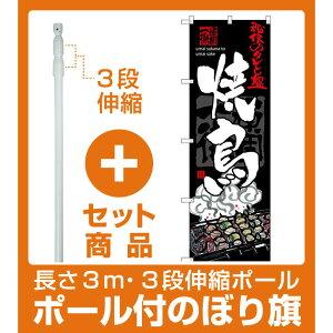 【セット商品】3m・3段伸縮のぼりポール(竿)付 のぼり旗 焼鳥 黒地 下段にイラスト(SNB-3214)