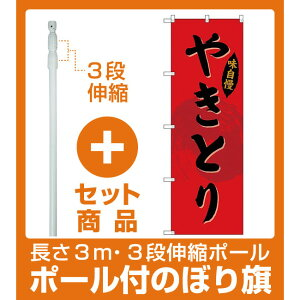 【セット商品】3m・3段伸縮のぼりポール(竿)付 (新)のぼり旗 やきとり (SNB-4194)