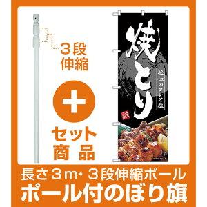 【セット商品】3m・3段伸縮のぼりポール(竿)付 (新)のぼり旗 焼とり (SNB-4195)