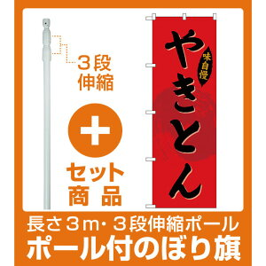 【セット商品】3m・3段伸縮のぼりポール(竿)付 のぼり旗 やきとん (SNB-4323)