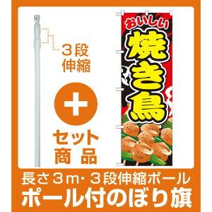 【セット商品】3m・3段伸縮のぼりポール(竿)付 のぼり旗 焼き鳥 内容:焼き鳥 (SNB-670)