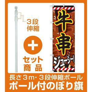 【セット商品】3m・3段伸縮のぼりポール(竿)付 のぼり旗 牛串 内容:牛串 (SNB-684)