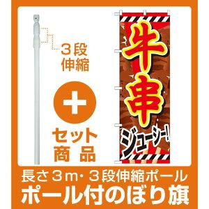【セット商品】3m・3段伸縮のぼりポール(竿)付 のぼり旗 牛串 内容:牛串 赤文字白フチ (SNB-686)