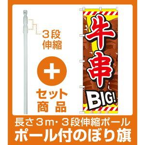 【セット商品】3m・3段伸縮のぼりポール(竿)付 のぼり旗 牛串 内容:牛串BIG (SNB-687)