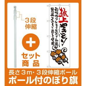 【セット商品】3m・3段伸縮のぼりポール(竿)付 のぼり旗 極上やきとり (SNB-973)