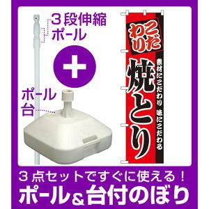 【3点セット】のぼりポール(竿)と立て台(16L)付ですぐに使えるスマートのぼり旗 焼とり (22068)