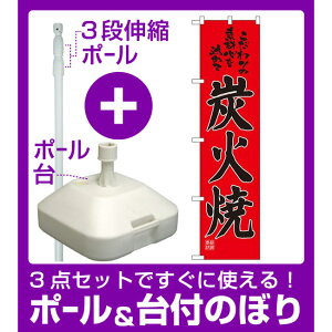 【3点セット】のぼりポール(竿)と立て台(16L)付ですぐに使えるスマートのぼり旗 炭火焼 (22080)