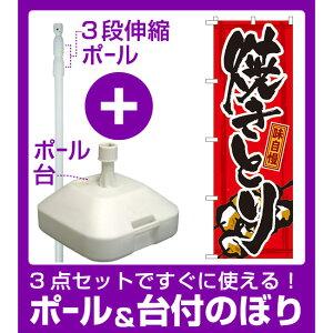【3点セット】のぼりポール(竿)と立て台(16L)付ですぐに使えるのぼり旗 味自慢 焼きとり (GNB-12)