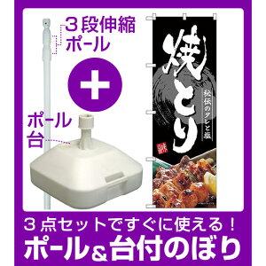 【3点セット】のぼりポール(竿)と立て台(16L)付ですぐに使える(新)のぼり旗 焼とり (SNB-4195)