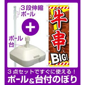 【3点セット】のぼりポール(竿)と立て台(16L)付ですぐに使えるのぼり旗 牛串 内容:牛串BIG (SNB-687)
