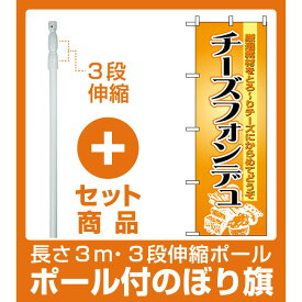 【セット商品】3m・3段伸縮のぼりポール(竿)付 のぼり旗 (8185) チーズフォンデュ(洋食/洋食全般)