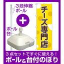 【3点セット】のぼりポール(竿)と立て台(16L)付ですぐに使えるのぼり旗 チーズ専門店 (SNB-2108)