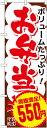 【送料無料♪】のぼり旗 お弁当 550円 のぼり お弁当屋/惣菜屋の販促にのぼり旗 (おべんとう) のぼり ネコポス便