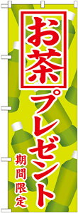 【送料無料♪】のぼり旗 お茶プレゼント のぼり お弁当屋/惣菜屋の販促にのぼり旗 のぼり ネコポス便