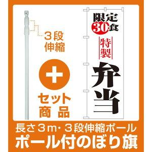【セット商品】3m・3段伸縮のぼりポール(竿)付 のぼり旗 限定30食弁当 (8173)