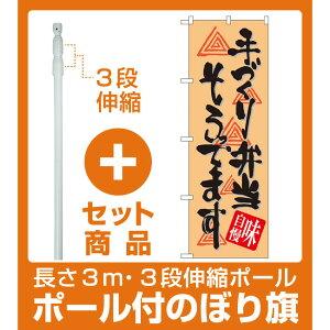 【セット商品】3m・3段伸縮のぼりポール(竿)付 のぼり旗 手づくり弁当そろってます (SNB-1046)