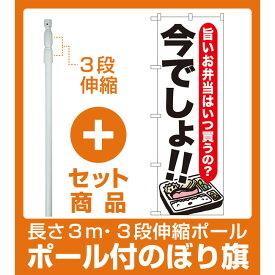 【セット商品】3m・3段伸縮のぼりポール(竿)付 のぼり旗 お弁当 今でしょ!! (SNB-1320)