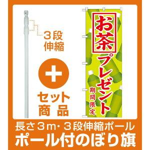 【セット商品】3m・3段伸縮のぼりポール(竿)付 のぼり旗 お茶プレゼント (SNB-819)