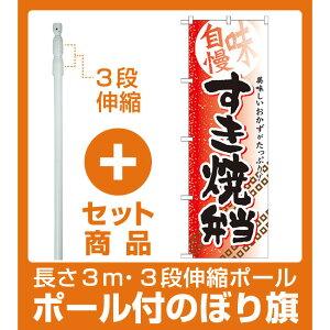 【セット商品】3m・3段伸縮のぼりポール(竿)付 弁当のぼり旗 内容:すき焼弁当 (SNB-839)