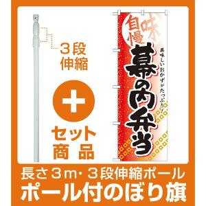 【セット商品】3m・3段伸縮のぼりポール(竿)付 弁当のぼり旗 内容:幕の内弁当 (SNB-840)