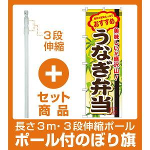 【セット商品】3m・3段伸縮のぼりポール(竿)付 弁当のぼり旗 内容:うなぎ弁当 (SNB-849)