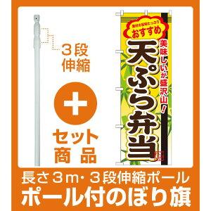 【セット商品】3m・3段伸縮のぼりポール(竿)付 弁当のぼり旗 内容:天ぷら弁当 (SNB-850)