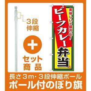 【セット商品】3m・3段伸縮のぼりポール(竿)付 弁当のぼり旗 内容:ビーフカレー弁当 (SNB-862)