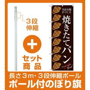 【セット商品】3m・3段伸縮のぼりポール(竿)付 のぼり旗 焼きたてパン 左にクロワッサンのイラスト8つ 茶地(SNB-2921)