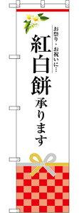 スマートのぼり旗 紅白餅承ります (SNB-3024) 和菓子屋/カフェ/おみやげ店の販促・PRにのぼり旗 (餅・大福/)
