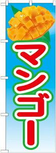【送料無料♪】のぼり旗 マンゴー 絵旗 -1 (21429) 農園の直売所や即売所/イベント/果物狩り/味覚狩り会場の販促・PRにのぼり旗 (その他果物/) ネコポス便
