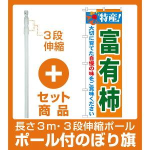 【セット商品】3m・3段伸縮のぼりポール(竿)付 のぼり旗 特産!富有柿 (21485)