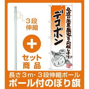 【セット商品】3m・3段伸縮のぼりポール(竿)付 のぼり旗 デコポン イラスト (21983)