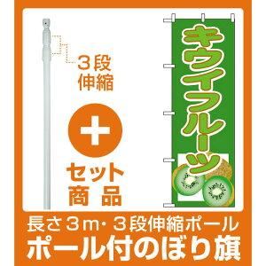 【セット商品】3m・3段伸縮のぼりポール(竿)付 のぼり旗 (3311) キウイフルーツ