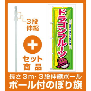 【セット商品】3m・3段伸縮のぼりポール(竿)付 のぼり旗 表示:ドラゴンフルーツ (7898)