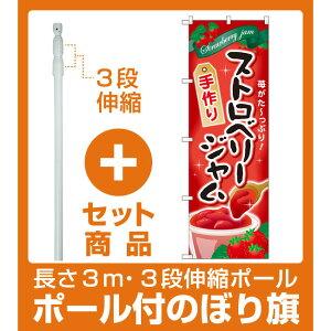 【セット商品】3m・3段伸縮のぼりポール(竿)付 のぼり旗 ストロベリージャム 手作り (SNB-2067)