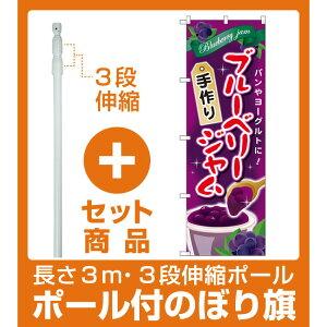 【セット商品】3m・3段伸縮のぼりポール(竿)付 のぼり旗 ブルーベリージャム 手作り (SNB-2092)